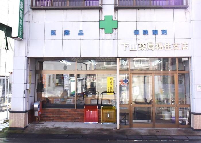 株式会社至誠堂下山薬局本店 下山薬局福住店の画像