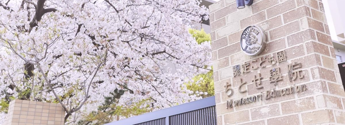 認定こども園ちとせ學院の画像
