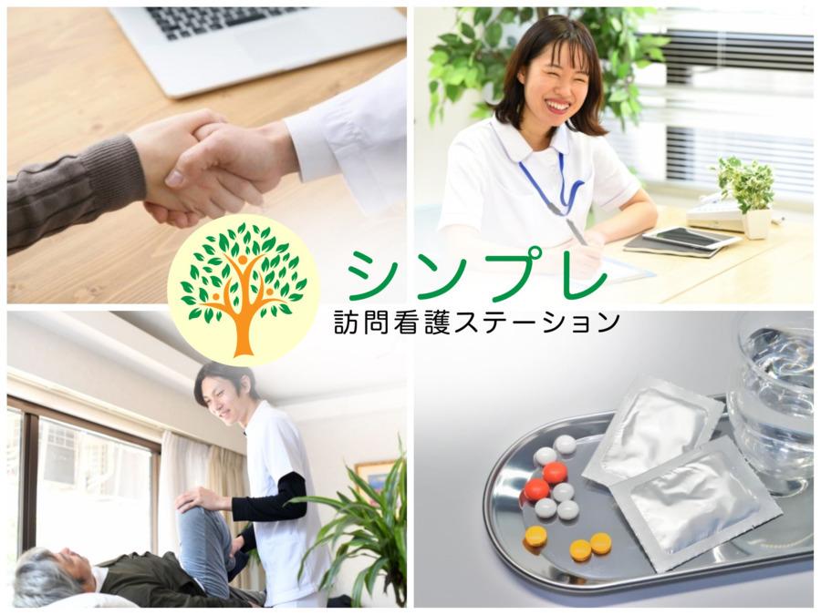 シンプレ訪問看護ステーション高田馬場の画像