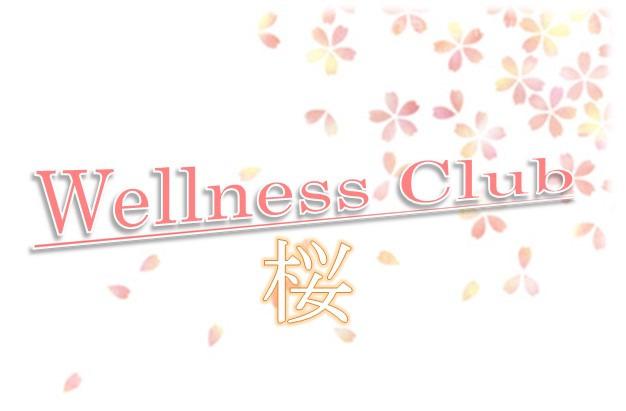 アイシーネット介護センター WellnessClub 桜の画像