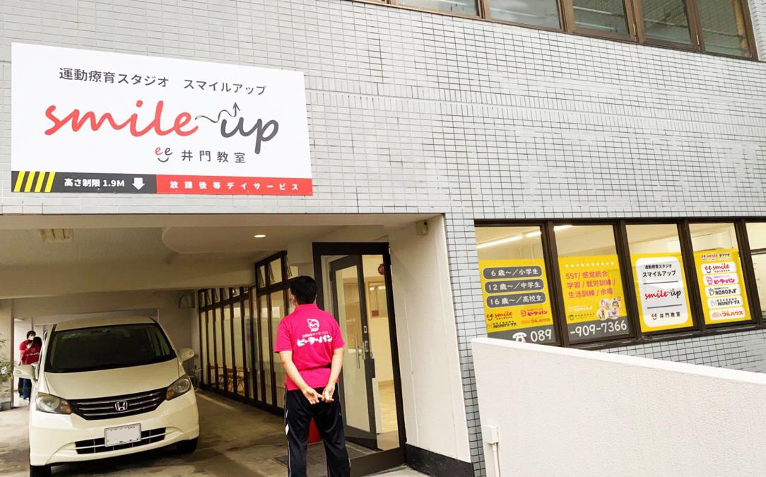 運動療育スタジオ スマイルアップ井門教室(児童指導員の求人)の写真:運動療育スタジオ・スマイルアップは松山市井門町にあります。