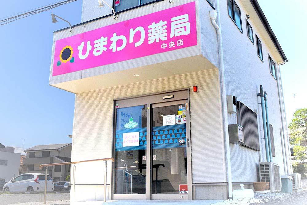 ひまわり薬局 北本中央店の画像