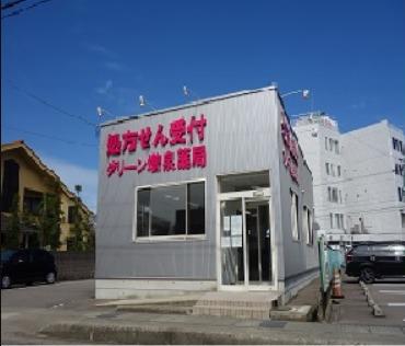 グリーン増泉薬局の画像