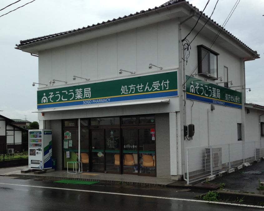 そうごう薬局 福島笹木野店の画像