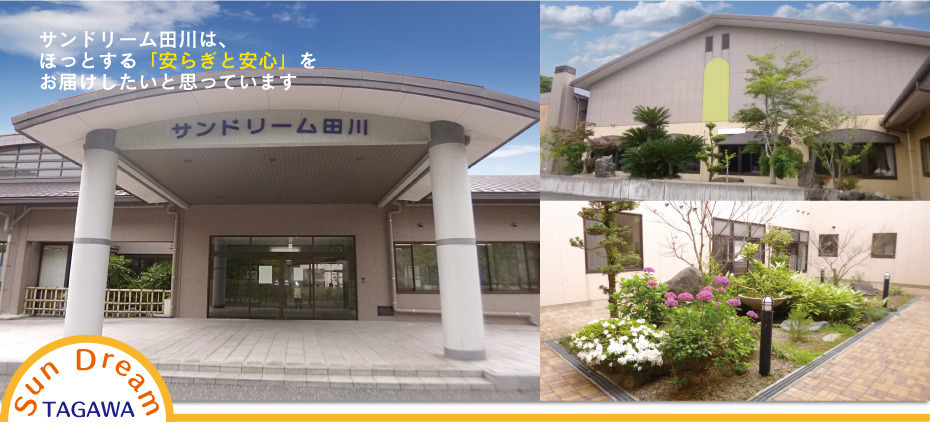 介護老人保健施設サンドリーム田川の画像