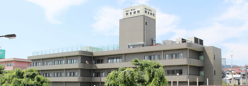 朝倉病院の画像