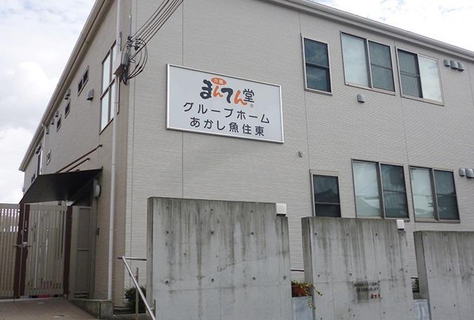グループホーム あかし魚住東の画像