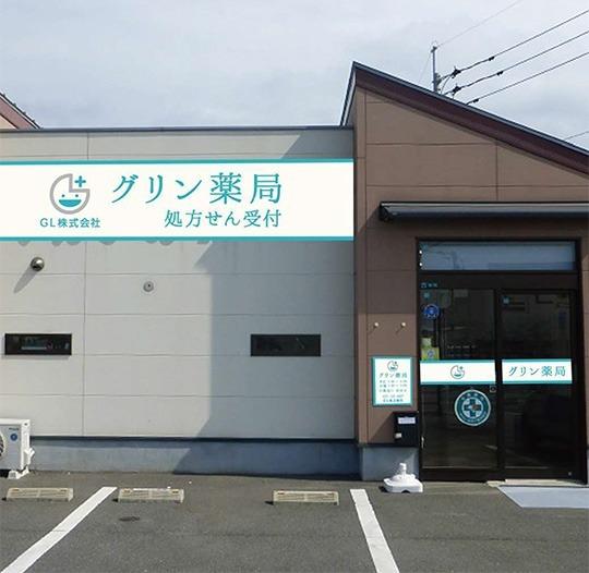 グリン薬局 福津店の画像