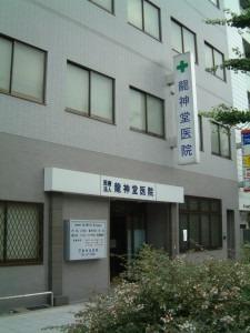 龍神堂医院の画像