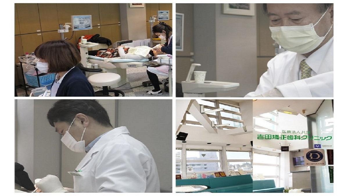 医療法人社団吉田矯正歯科クリニックの画像