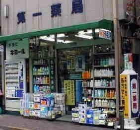 第一薬局の画像