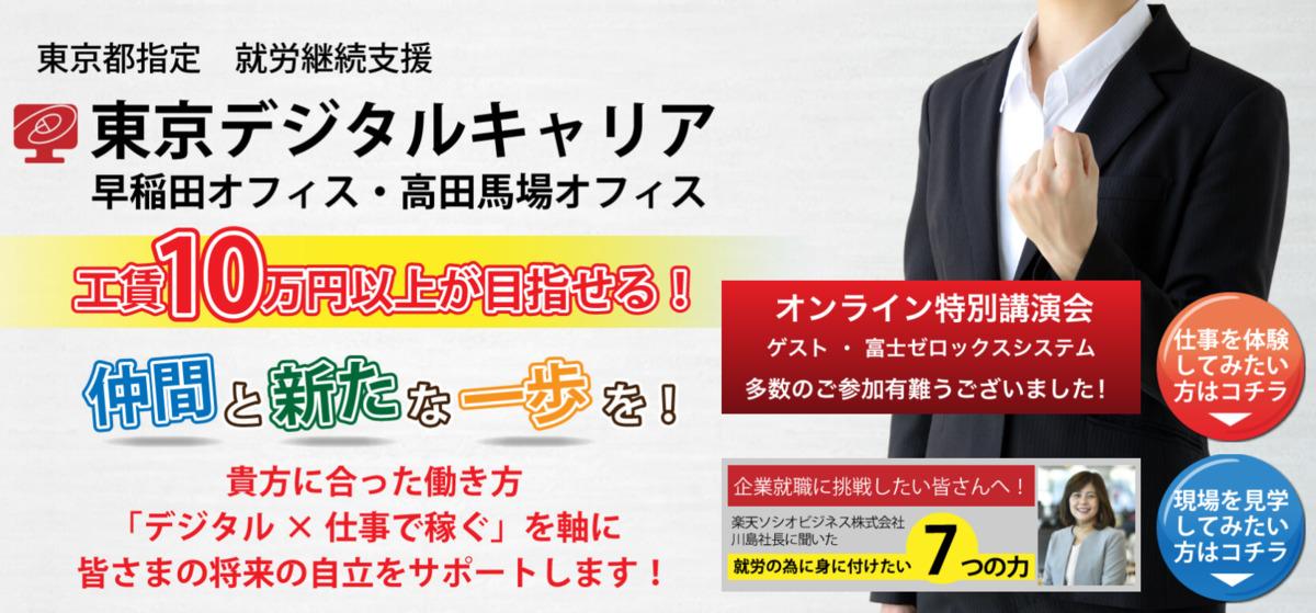 東京デジタルキャリア 高田馬場オフィスの画像