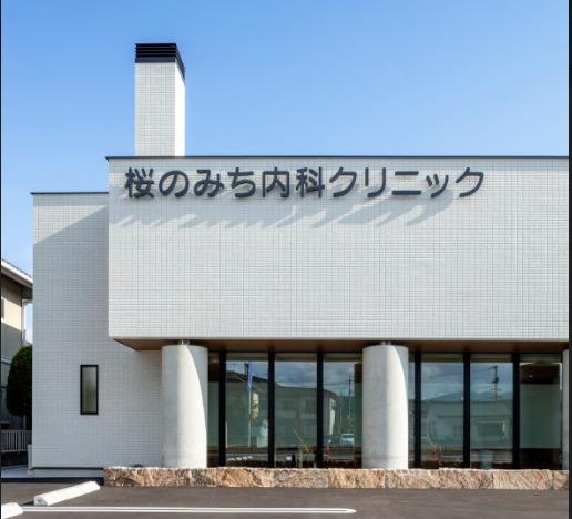 桜のみち内科クリニックの画像