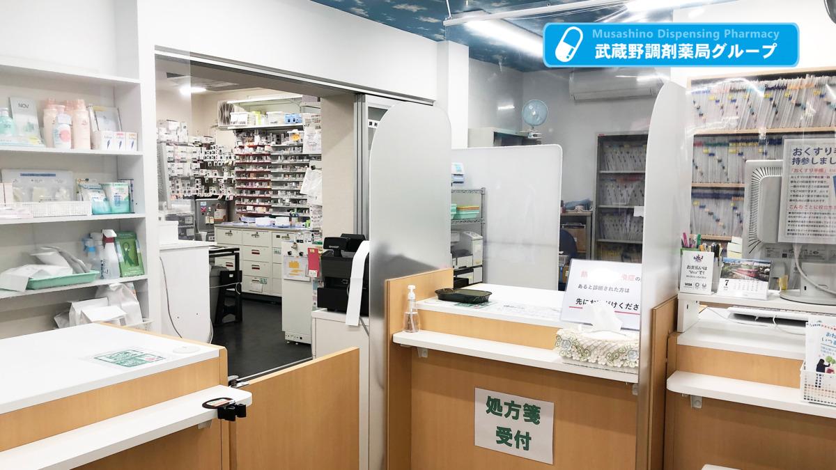 サエグサ調剤薬局(西小山店)の画像