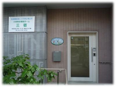 小規模多機能居宅介護 小規模多機能ホーム三宿の画像