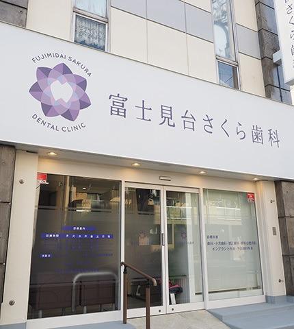 富士見台さくら歯科(ホワイトエッセンス練馬富士見台)の画像