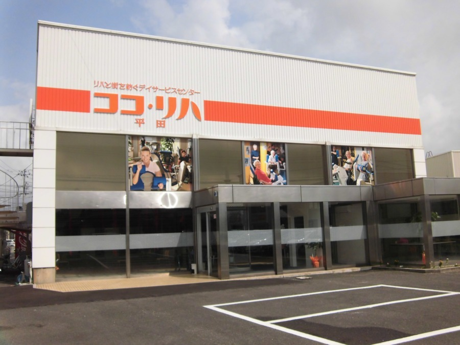 デイサービス ココ・リハ平田の画像