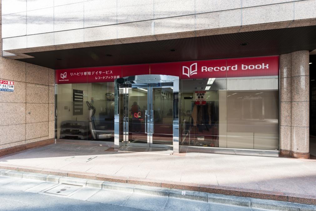 レコードブック八戸中央の画像