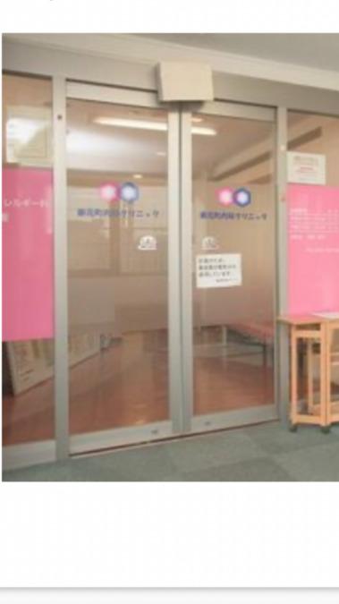 東元町内科クリニックの写真1枚目: