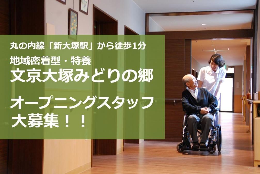 特別養護老人ホーム 文京大塚みどりの郷【2020年04月オープン予定】(介護職/ヘルパーの求人)の写真:
