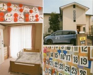 グループホーム暖家鶴ヶ島の画像