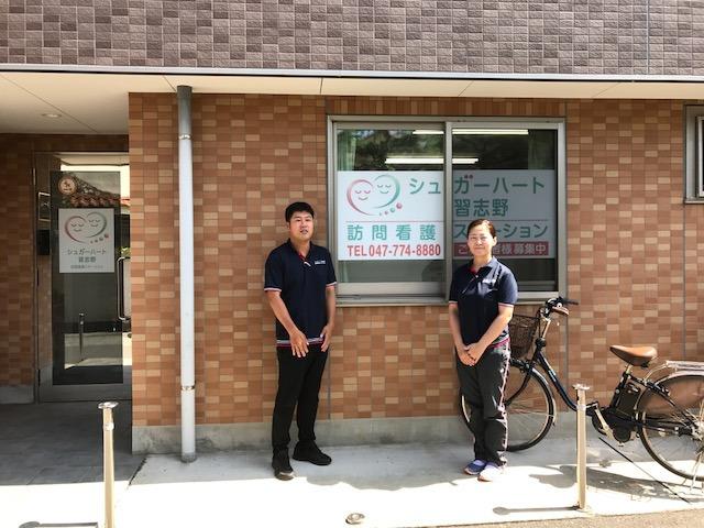 シュガーハート習志野 訪問看護ステーションの画像
