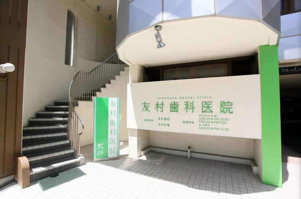 友村歯科医院の画像