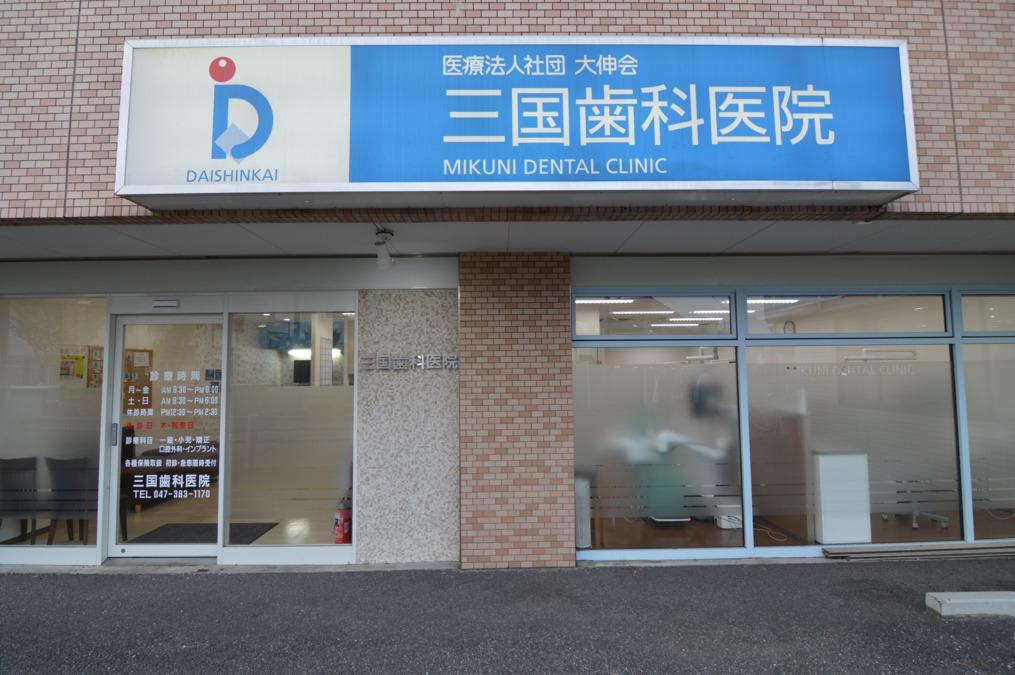 三国歯科医院の画像