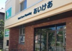 あいけあ釧路ヘルパーセンターの画像