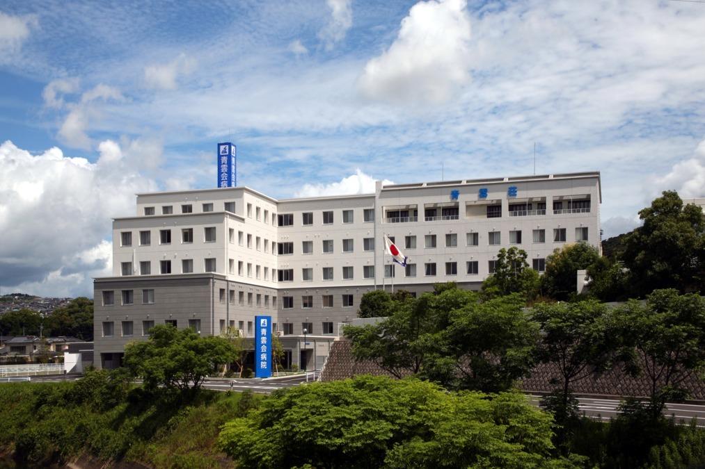 青雲会病院の画像
