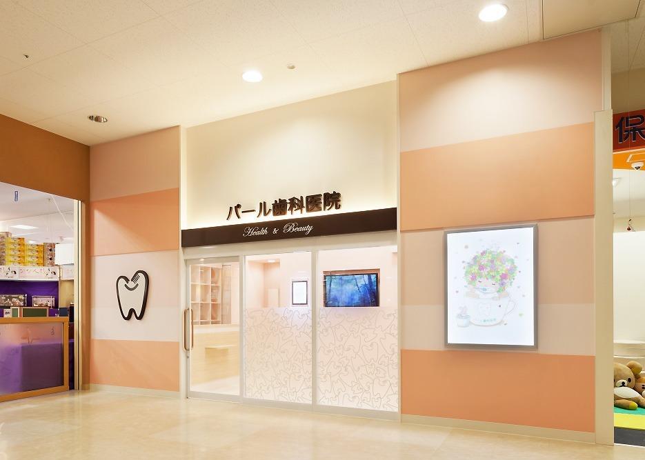 パール歯科医院の画像