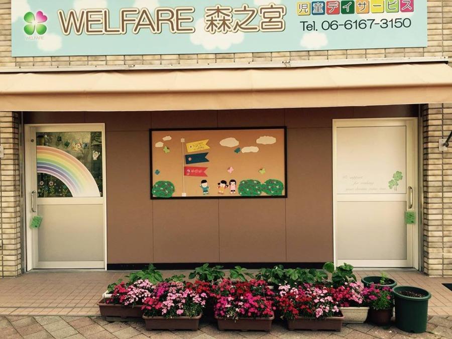 Welfare森之宮(看護師/准看護師の求人)の写真: