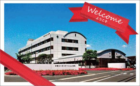 倉敷リハビリテーション病院の画像