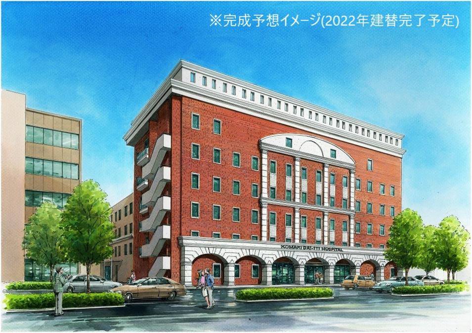 小牧第一病院の画像