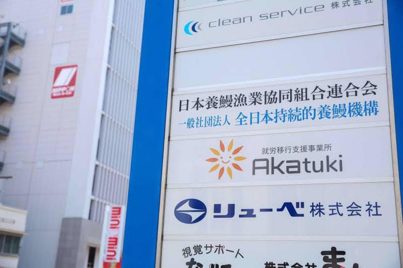 就労移行支援事業所 Akatukiの画像