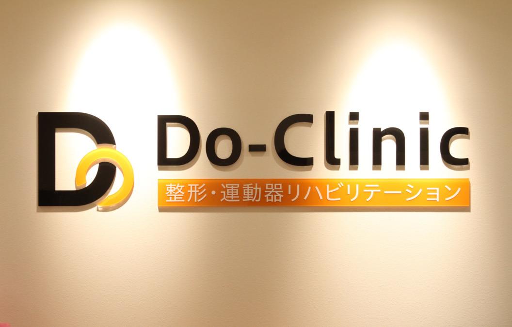 Do-Clinic 整形・運動器リハビリテーションの画像