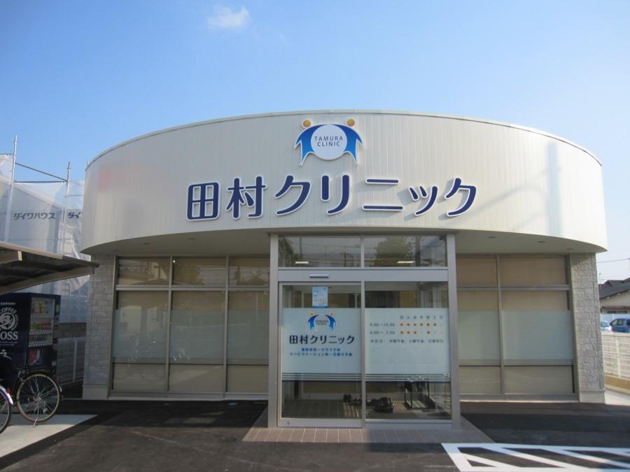 田村クリニックの画像