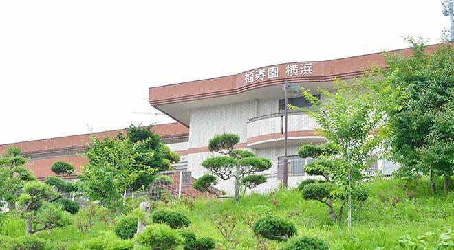特別養護老人ホーム福寿園横浜の画像