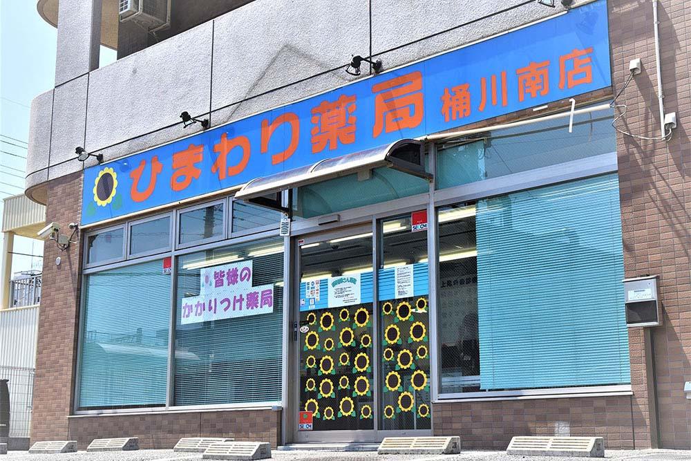 ひまわり薬局 桶川南店の画像