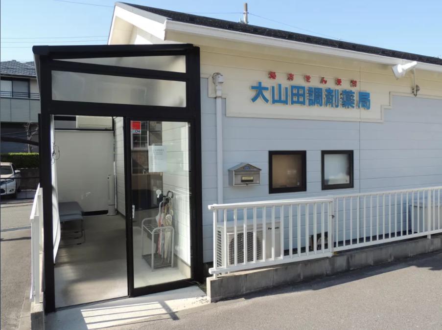 大山田調剤薬局の画像