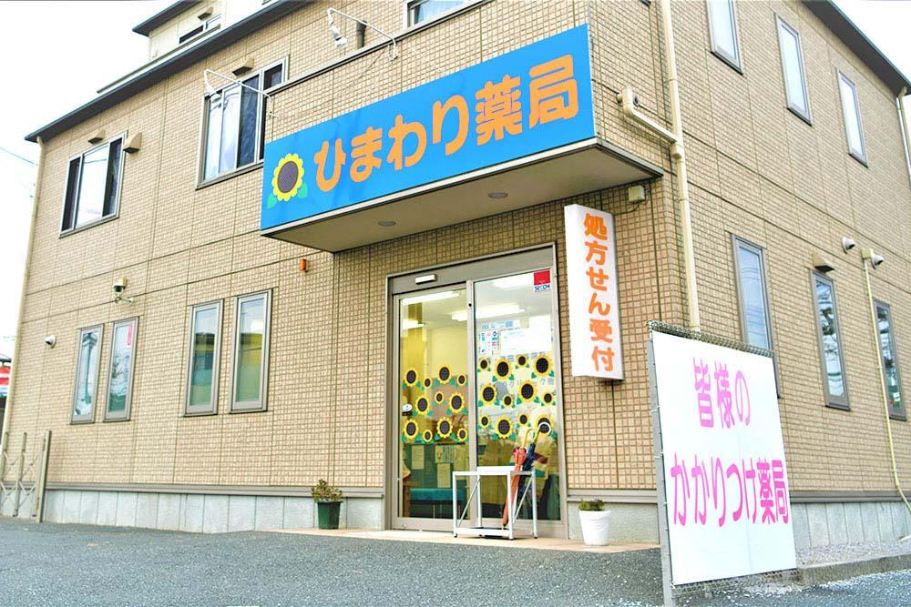 ひまわり薬局 北本本町店の画像