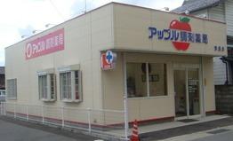 アップル調剤薬局 津田店の画像
