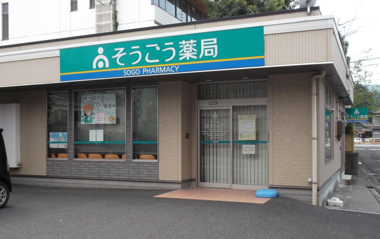 そうごう薬局 千代田町店の画像