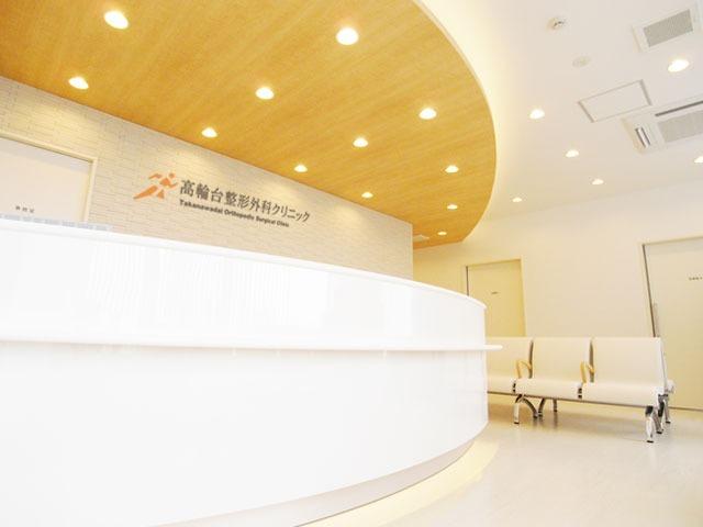 医療法人社団アズロード 高輪台整形外科クリニックの画像