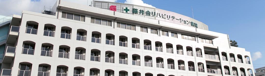 藤井会リハビリテーション病院の画像