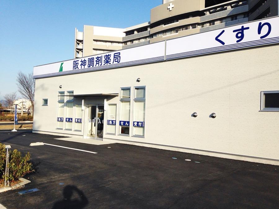 I&H株式会社 阪神調剤薬局 草津総合病院前店の画像