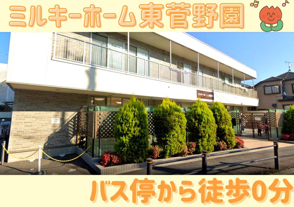 ミルキーホーム東菅野園の画像