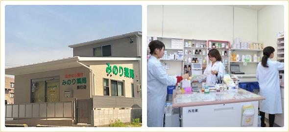 みのり薬局 辰巳店の画像