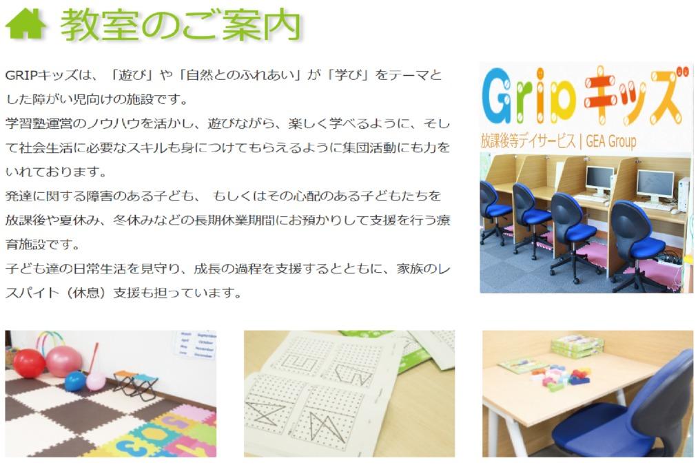 Gripキッズ盛岡みたけ本校(児童指導員の求人)の写真: