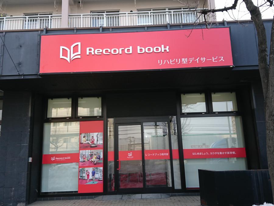 レコードブック南平岸の画像